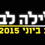 Тель-Авив — белая ночь