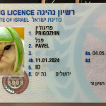 Ришаен неига — водительские права Израиля