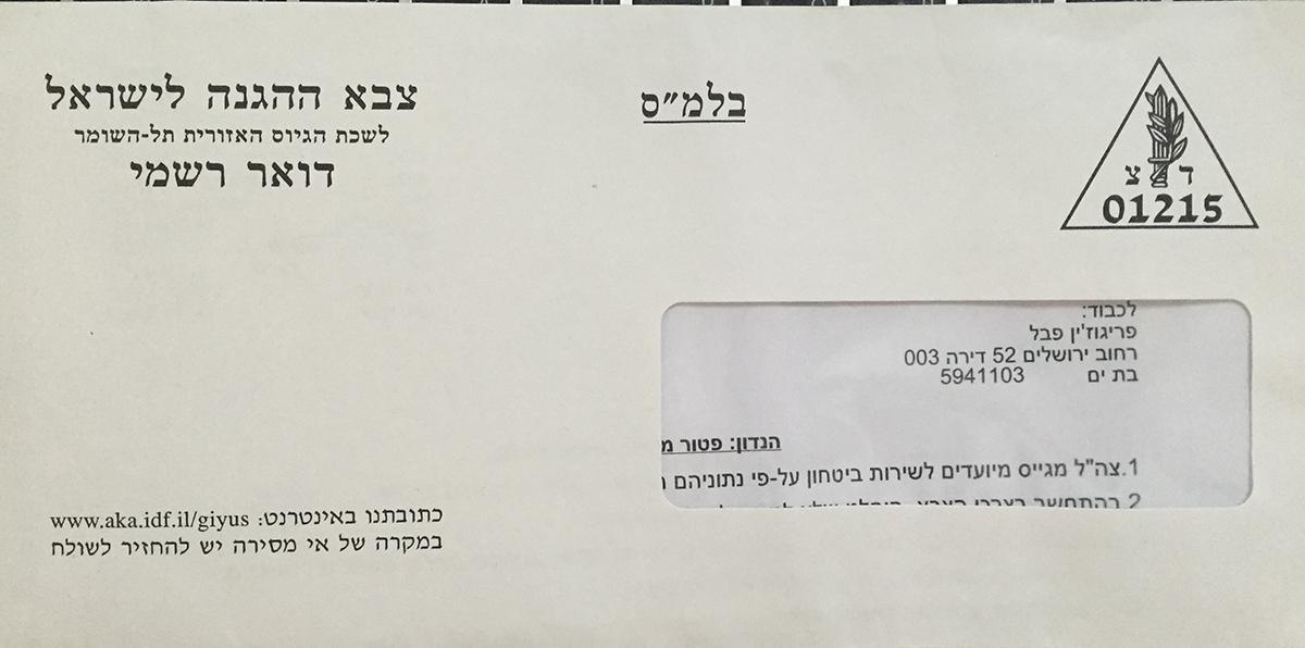 ptor envelope