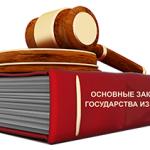 Кнессет опубликовал основные законы на русском
