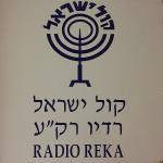 Вечер на радио РЭКА