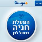 Учимся парковаться с Pango