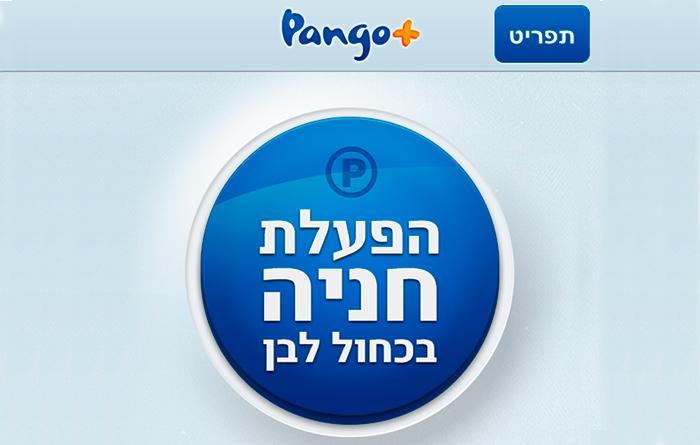 pango_logo