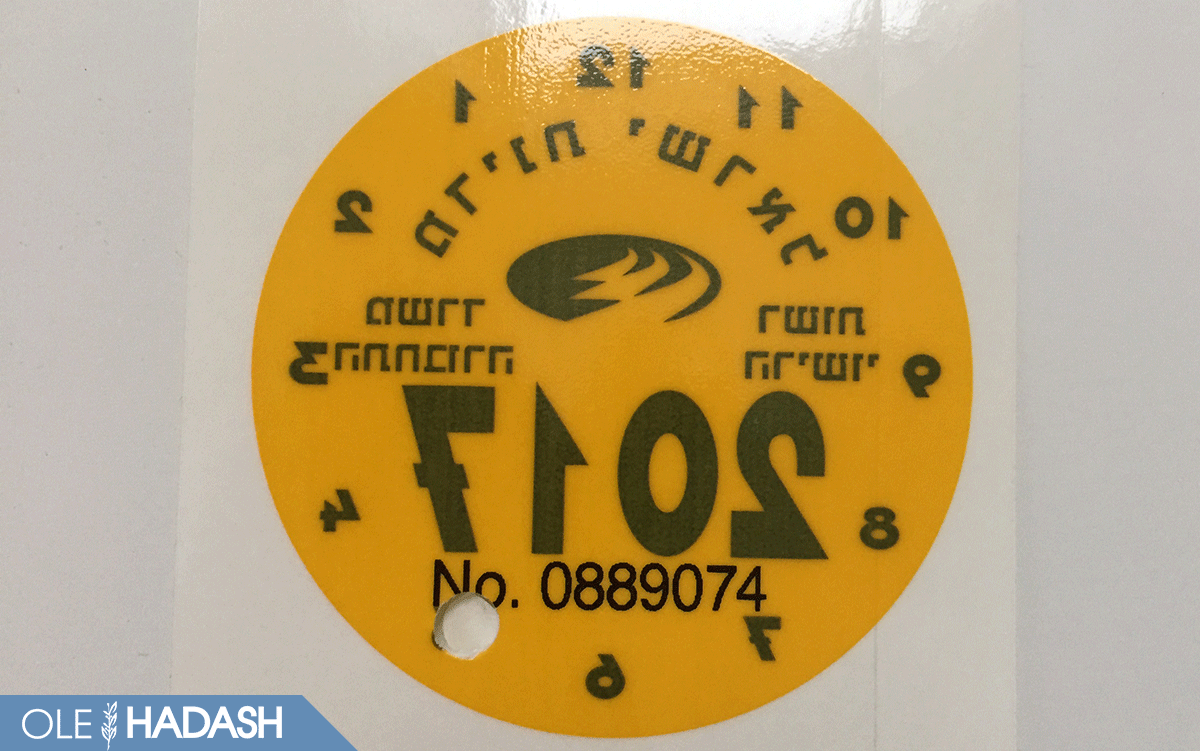 how to pass test in israel