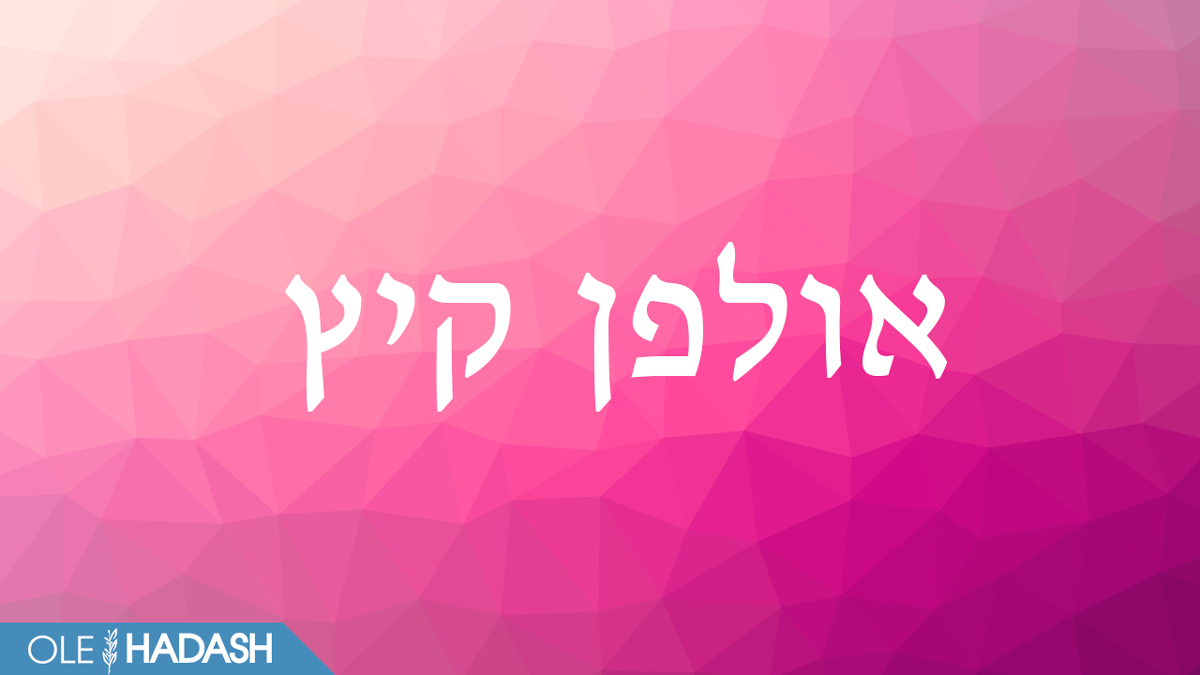 ulpan-kaits-logo