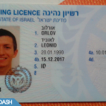 Водительские права в Израиле — категория А