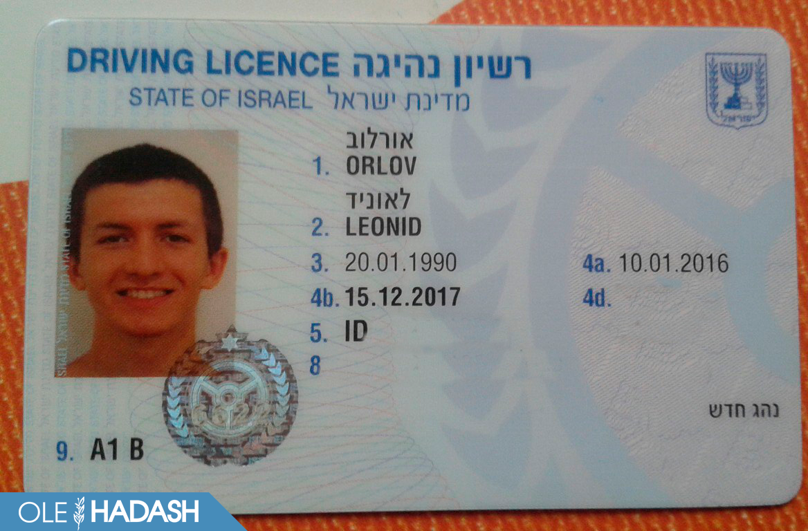 israel-driver-licence-a1-by-leonid-orlov