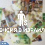 Пенсия в Израиле — учимся ответственности